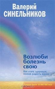 Valerij_Sinelnikov__Vozlyubi_bolezn_svoyu._Kak_stat_zdorovym_poznav_radost_zhizn